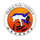 北京市柔道协会