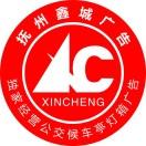 抚州鑫城广告