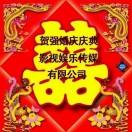 贺强婚庆影视传媒公司