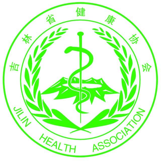 吉林省健康协会