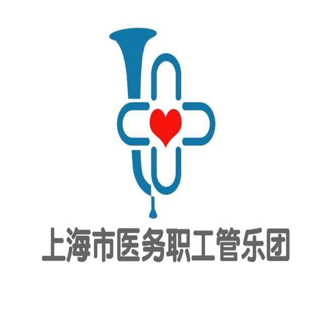 上海市医务职工管乐团