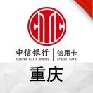 中信银行信用卡重庆