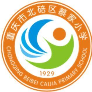 重庆市北碚区蔡家小学