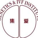 集爱遗传与不育诊疗中心