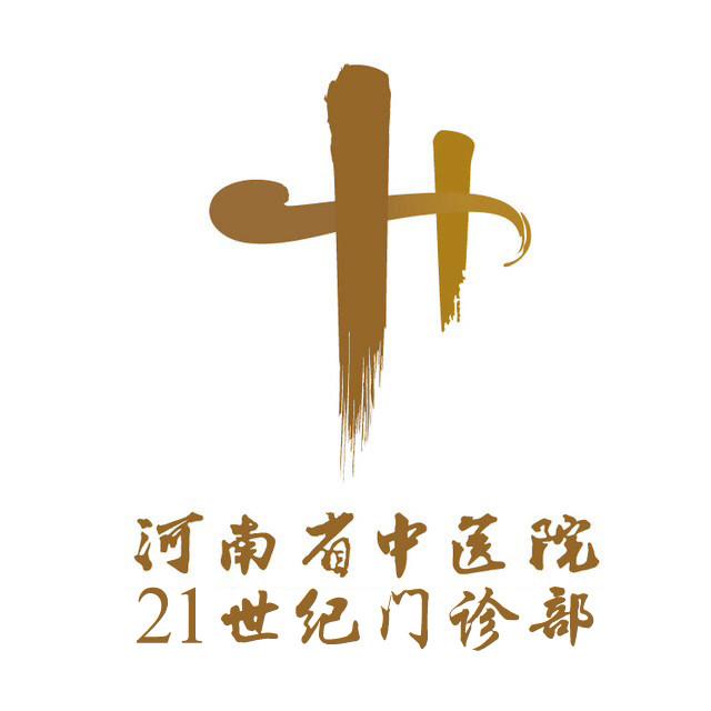 河南省中医院21世纪门诊