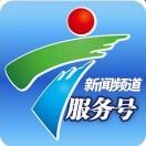 GRT广东新闻频道