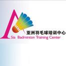 亚洲羽毛球培训中心