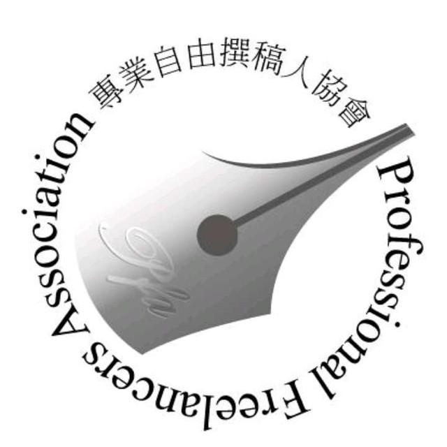 香港專業自由撰稿人社團