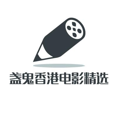 盏鬼香港电影精选