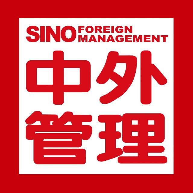 Revistas de gestión chinas y extranjeras