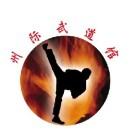 滨州市州际跆拳道散打