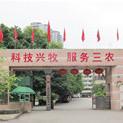 重庆市畜科院