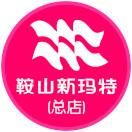 鞍山新玛特总店