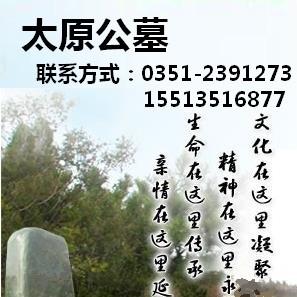 太原公墓头像图片