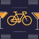 共享单车优惠券