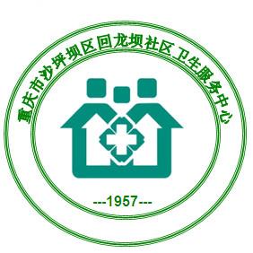 重庆市沙坪坝区回龙坝镇卫生院