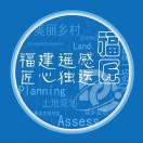 福建遥感规划评估