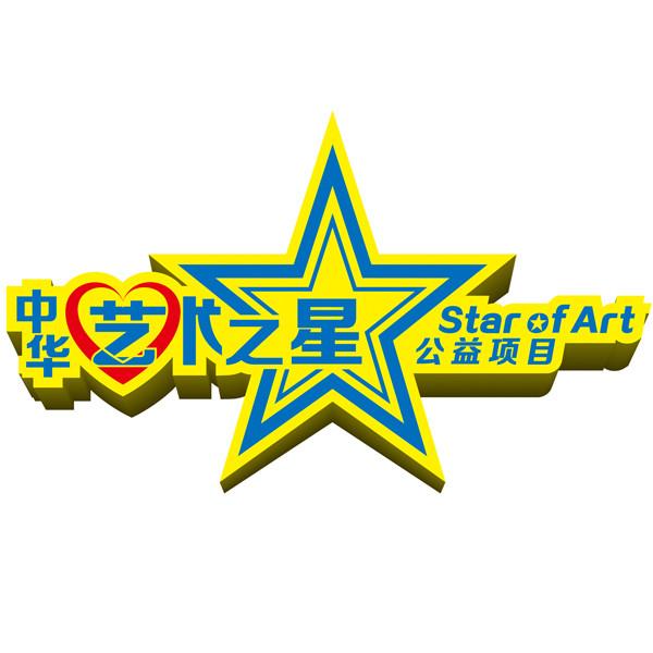 中华艺术之星书画公益头像图片