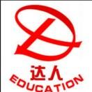 宁夏达人教育