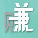 九州谷微时代