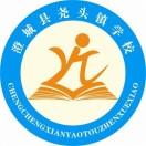 澄城县尧头镇学校