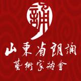 山东省朗诵艺术家协会