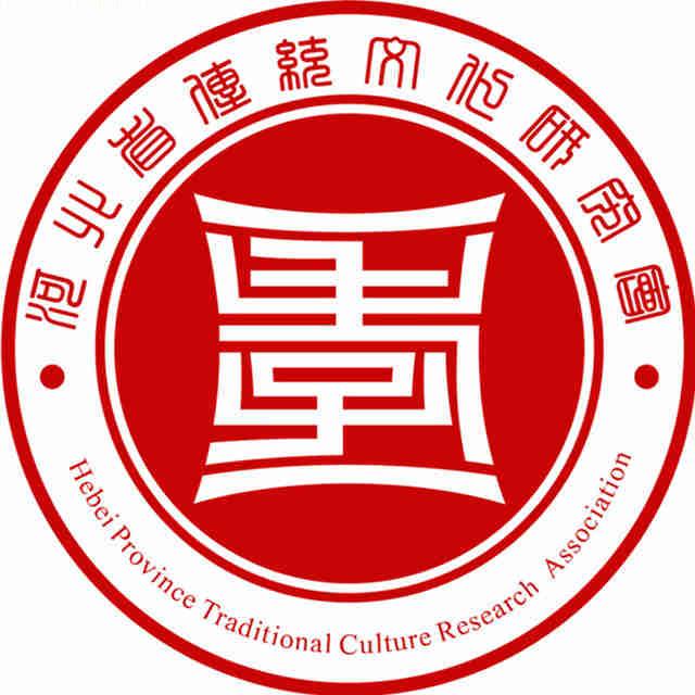河北省传统文化研究会