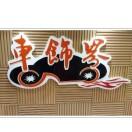 牡丹江车饰界