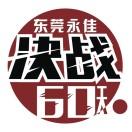 永佳丰田决战60天