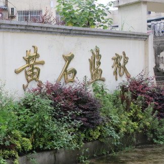 湖北省黄石监狱
