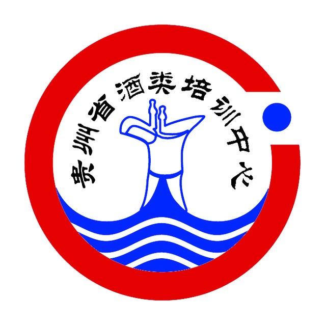 贵州省酒类培训中心