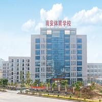 福建省南安市体育学校