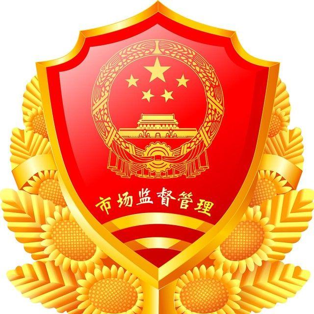 贵州省正安县市场监督管理局