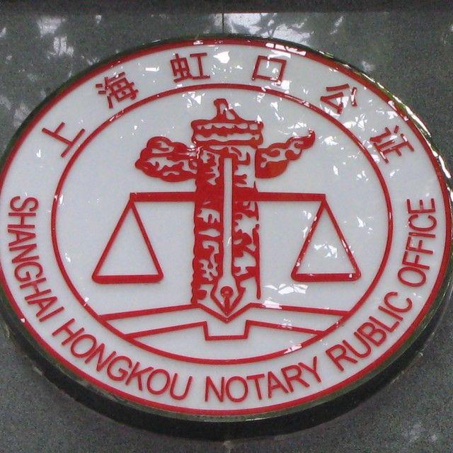 上海市虹口公证处