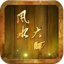 香港风水大师批八字看风水起名字