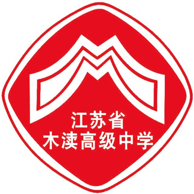 江苏省木渎高级中学