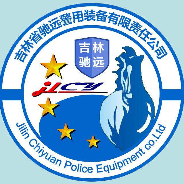 吉林省驰远警用装备