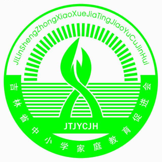 吉林省中小学生家庭教育促进会