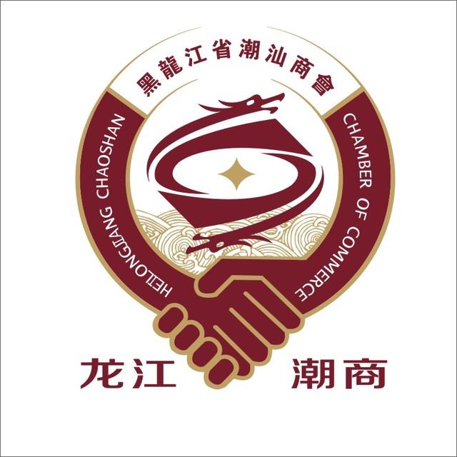 黑龙江省潮汕商会