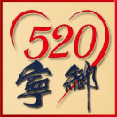 宁乡520生活圈
