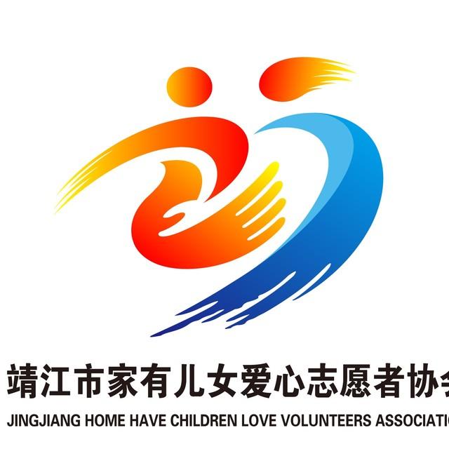 靖江市家有儿女爱心志愿者