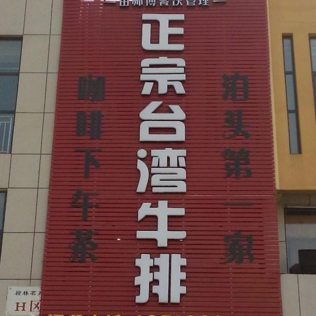 正宗台湾牛排