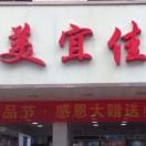 平南菲梵美宜佳日化