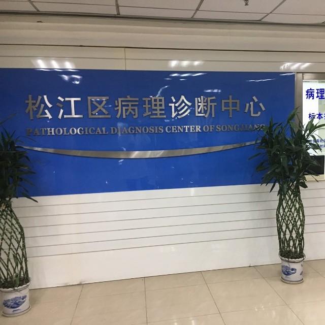 上海市松江区病理诊断中心