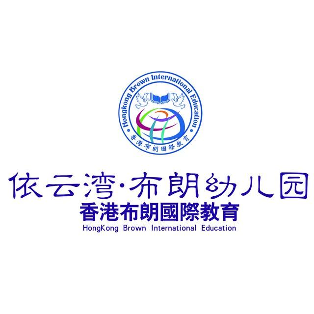 香港布朗国际教育