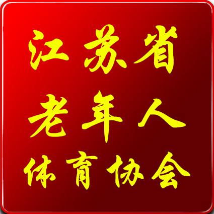 江苏省老年人体育协会