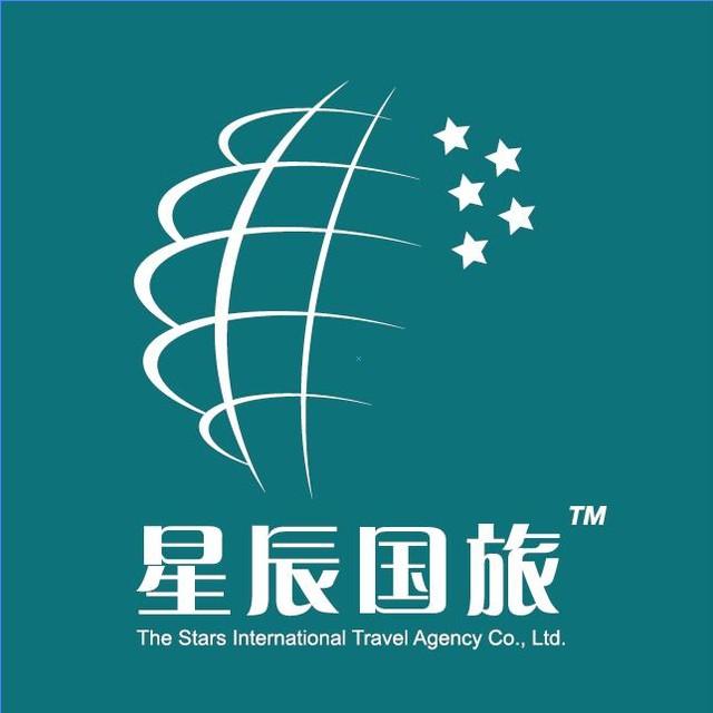 吉林省星辰国际旅行社