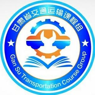 甘肃省交通运输课程组