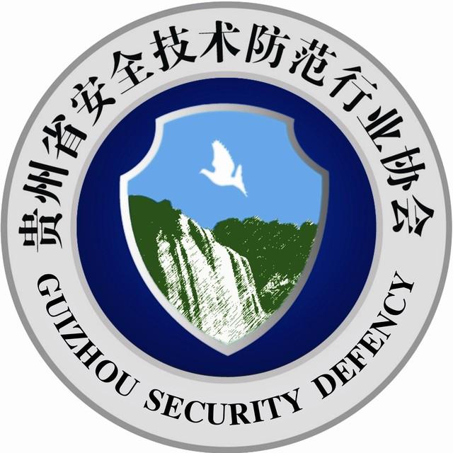 贵州省安全技术防范行业协会