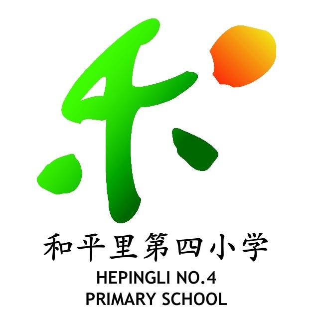 北京市东城区和平里第四小学